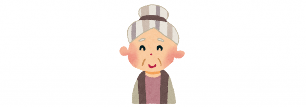 おばあちゃんの知恵袋
