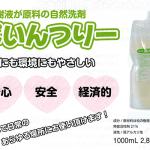 松からの洗剤