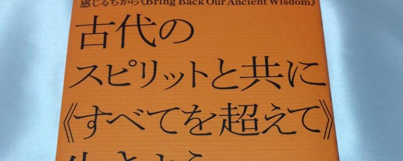 古代のスピリットと共にすべてを超えて生きよう