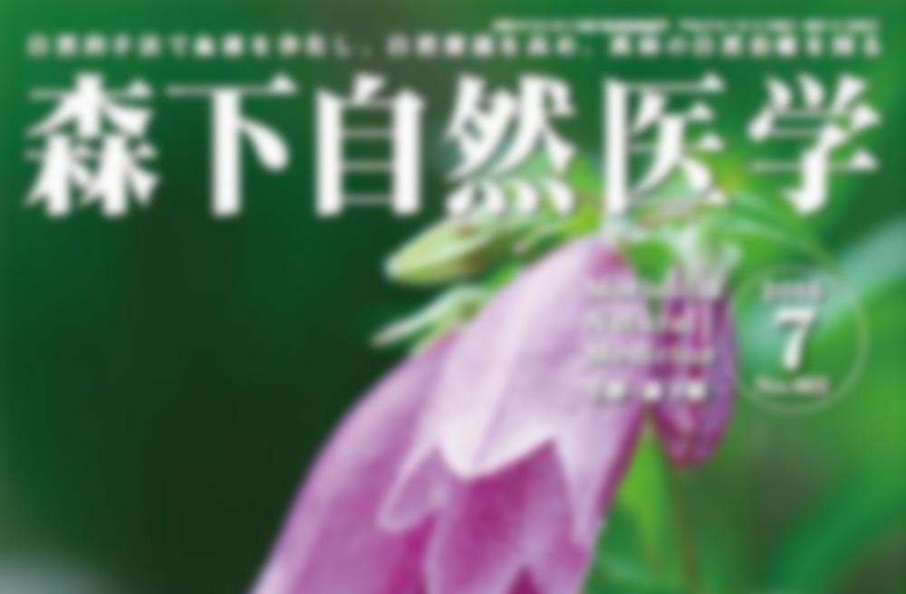 月刊誌「森下自然医学」