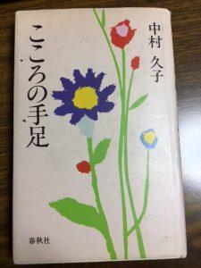 中村久子女史 その2