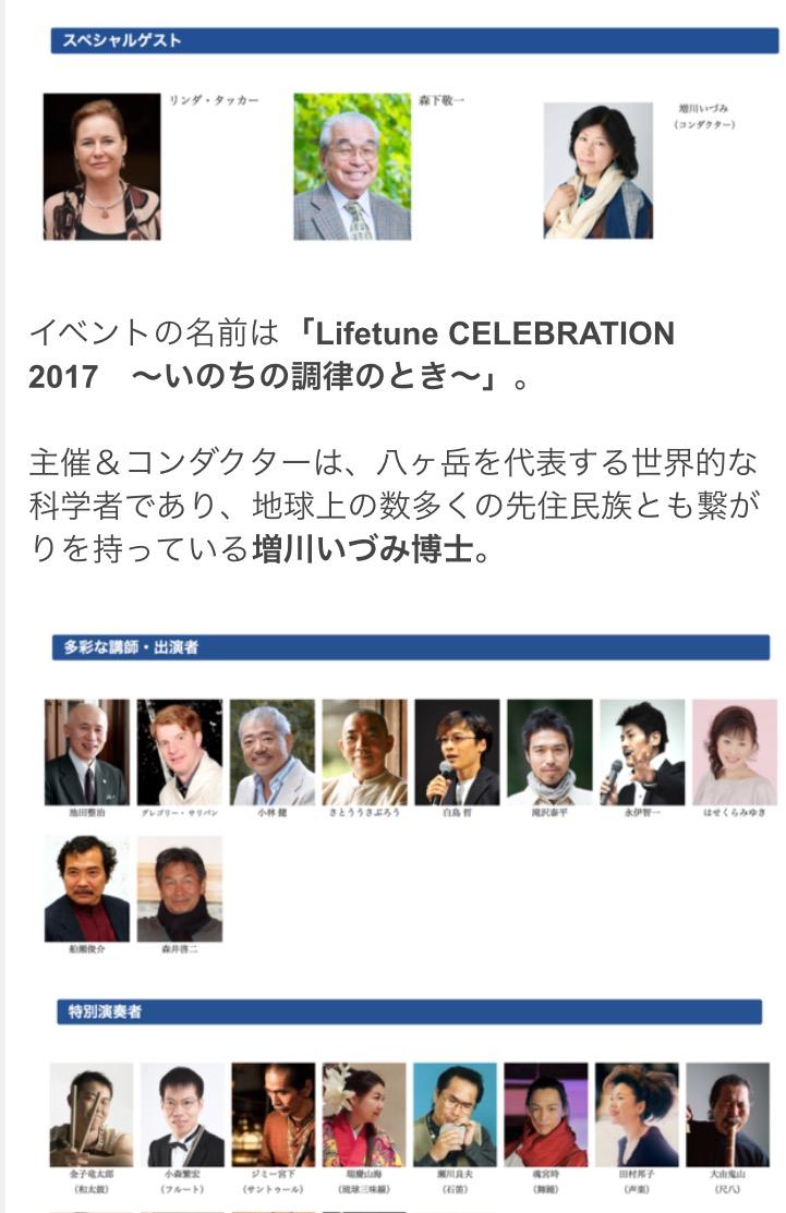 Life CELEBRATION 2017 〜いのちの調律のとき〜