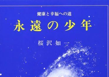 『永遠の少年』を読んで!!