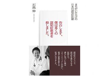 まちがいだらけの日本の認知症治療 その2