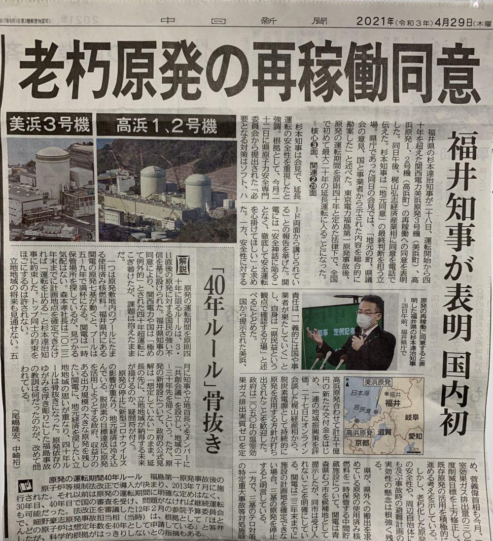 老朽原発の再稼働同意』『福井知事が表明 国内初